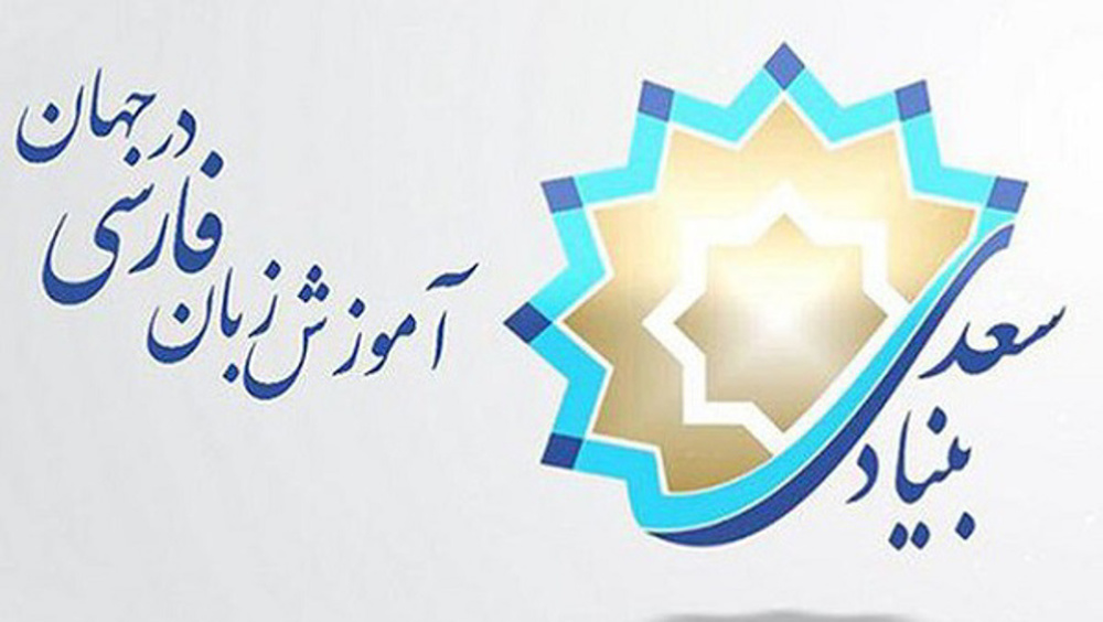 'Iran to use cyberspace to promote Persian language education'