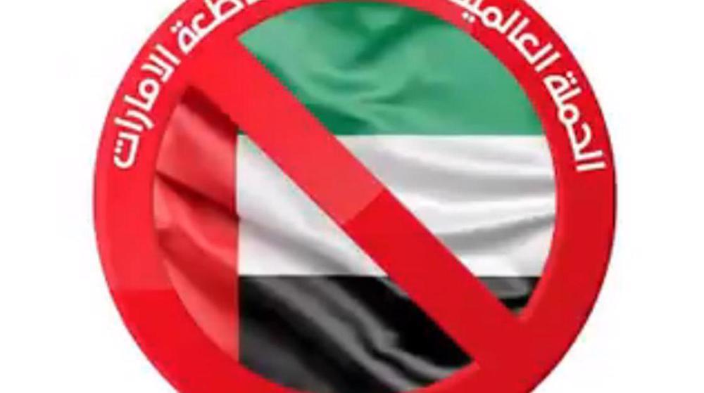 'Boycott UAE' campaign over Israeli normalization goes global