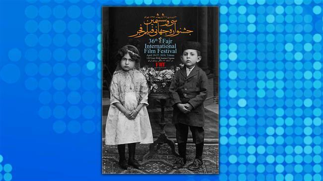 Iran unveils poster of 2018 Fajr Intl. Film Festival